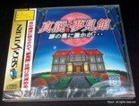 MANSION OF HIDDEN SOULS Sega Saturn Brand New SEALED JAP