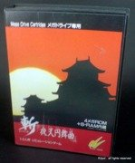 Zan Yasha Enbukyoku for Sega Mega Drive Genesis Japan Import  Brand New